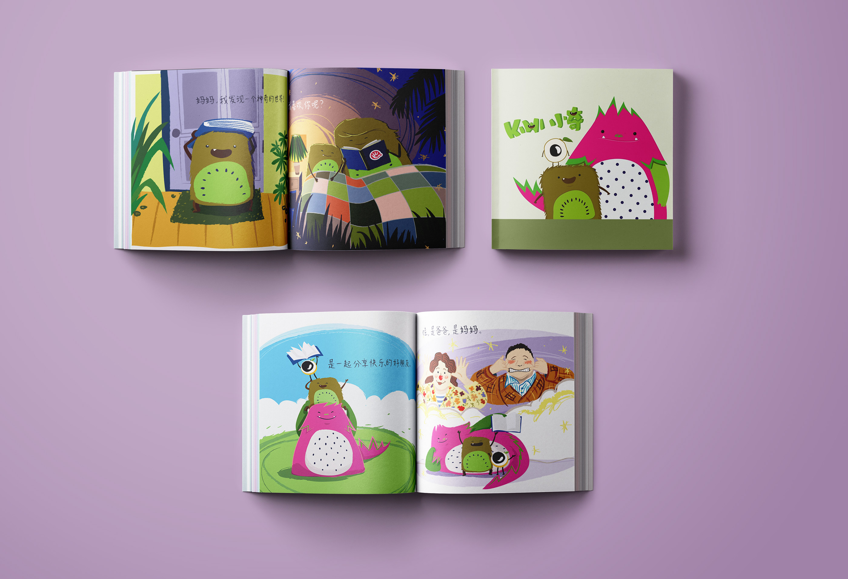 Kiwi the fruit monster book